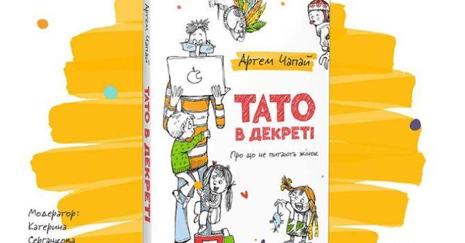 """Презентация книги """"Папа в декрете"""""""
