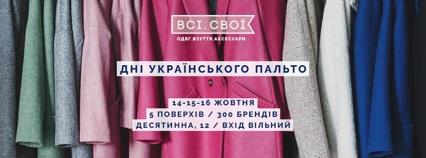 Дни украинского пальто