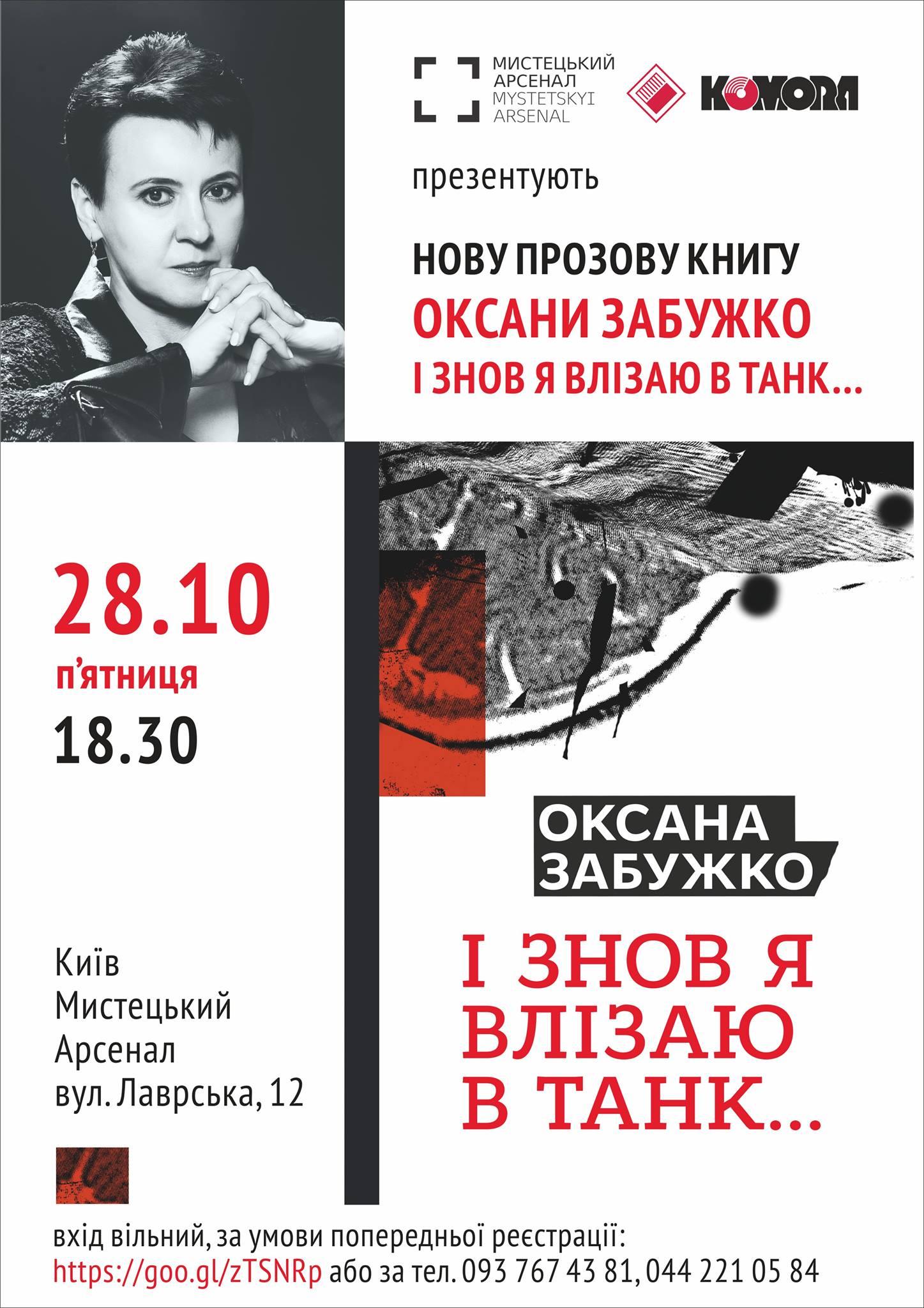 """Презентація книги """"І знов я влізаю в танк..."""" Оксани Забужко"""