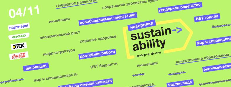 Наверняка Sustainability Mарафон