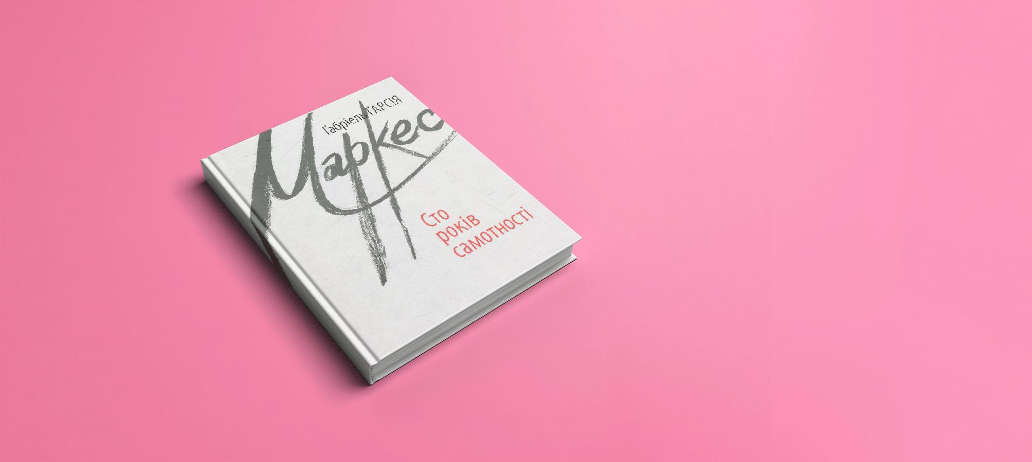 """Картинки по запросу Габріель Гарсія Маркес """"Сто років самотності"""""""