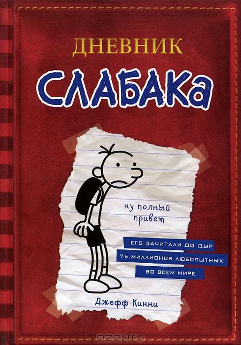 Dzheff_Kinni__Dnevnik_slabaka