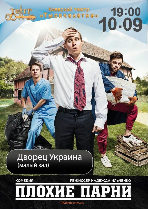 Комедия «Плохие парни»