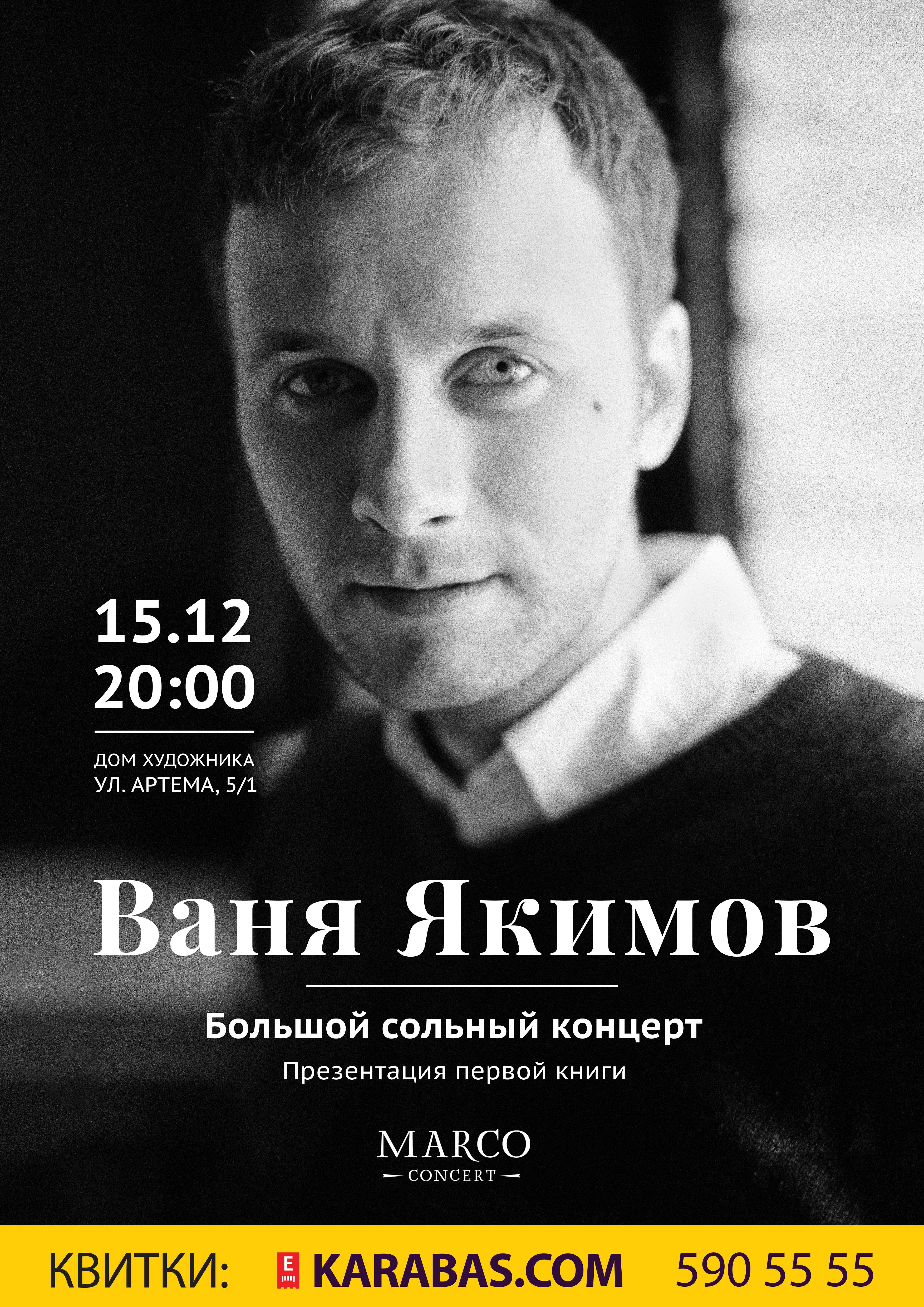 Ваня Якимов: Большой сольный концерт. Презентация первой книги