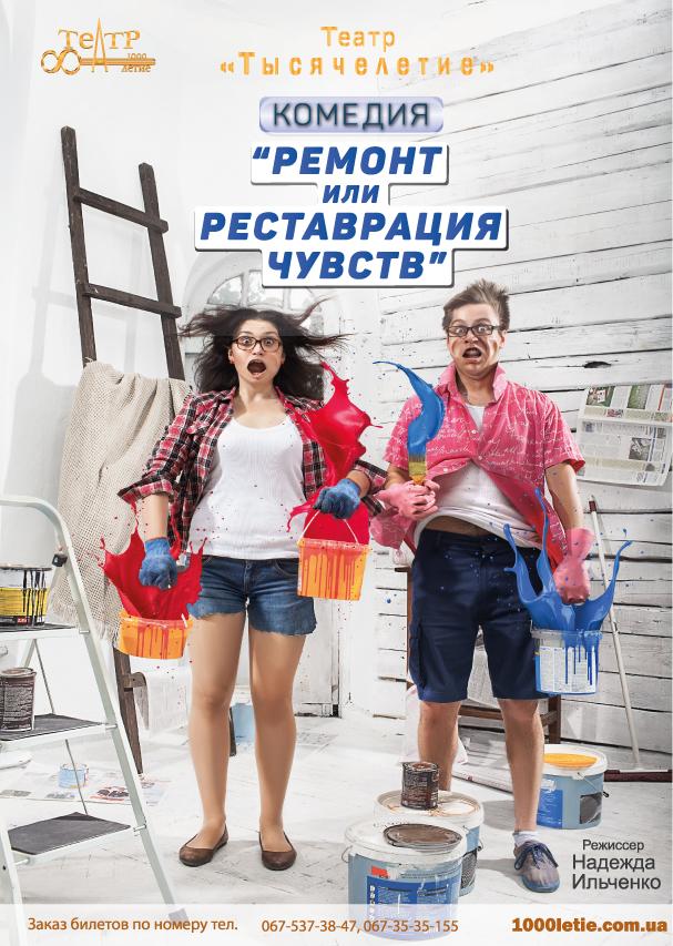 """Спектакль """"Ремонт, или Реставрация чувств"""""""