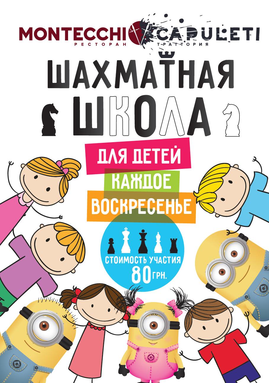Детская Шахматная Школа