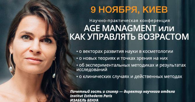 Тренинг AGE MANAGEMENT