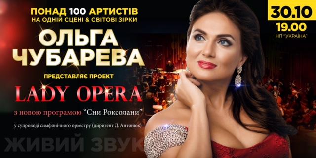 Концерт Lady Opera