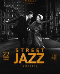 Концерт Street jazz: America