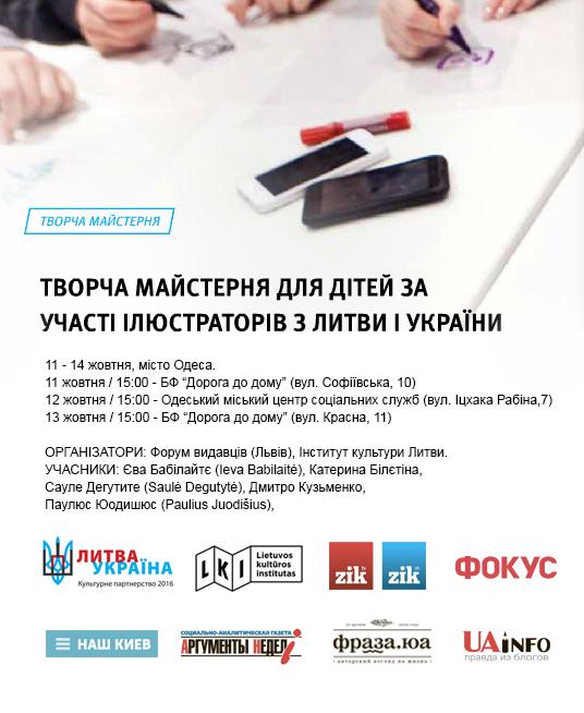 Творческие мастерские иллюстраторов Литвы и Украины для детей