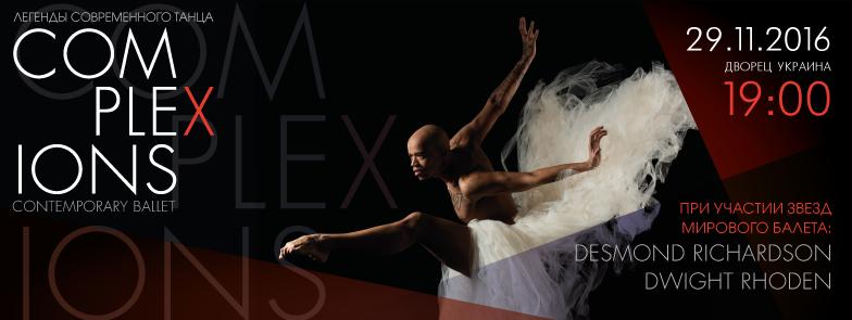 Complexions Contemporary Ballet Kiev