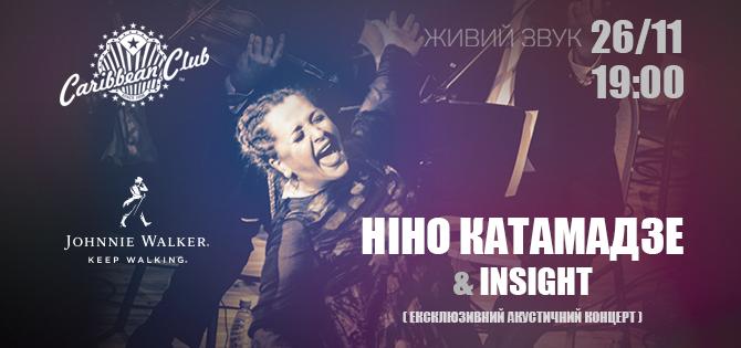 Концерт Ніно Катамадзе & Insight