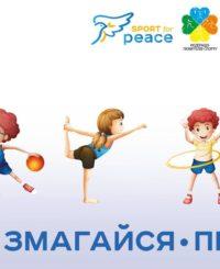 Соціальний проект «Kids Athletics Games»