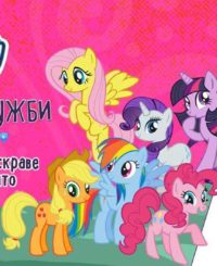 Детский праздник «День Дружбы My Little Pony»