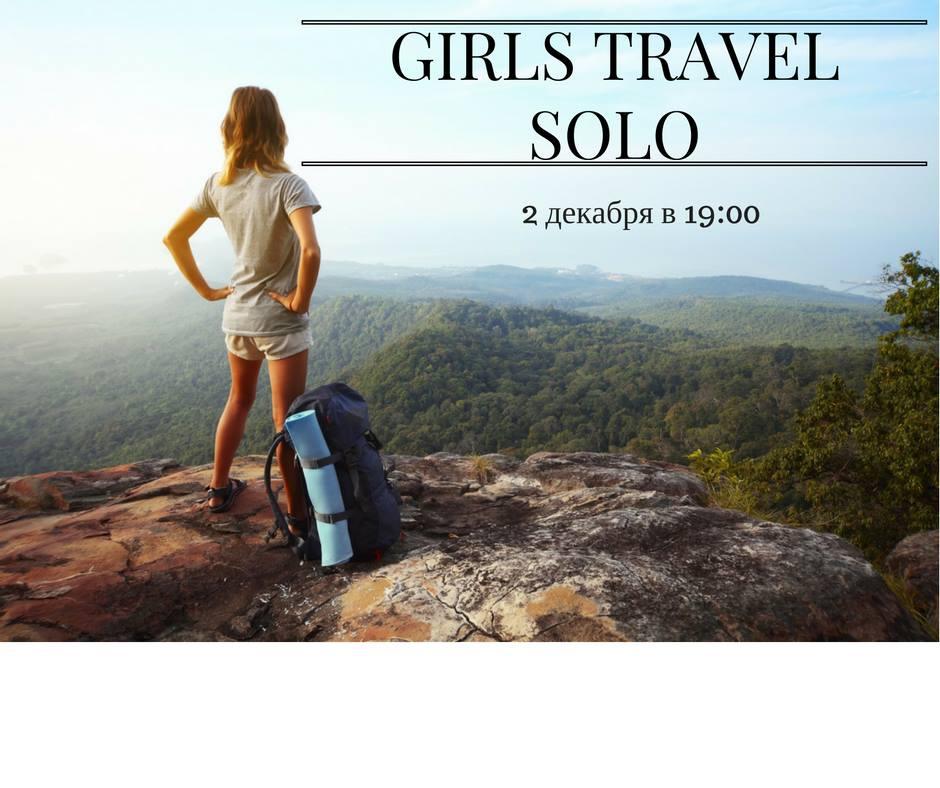 Girls Travel Solo: Истории девушек, которые путешествуют в одиночку