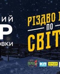 Концерт хору ім. Г. Верьовки «Різдво іде по світу»
