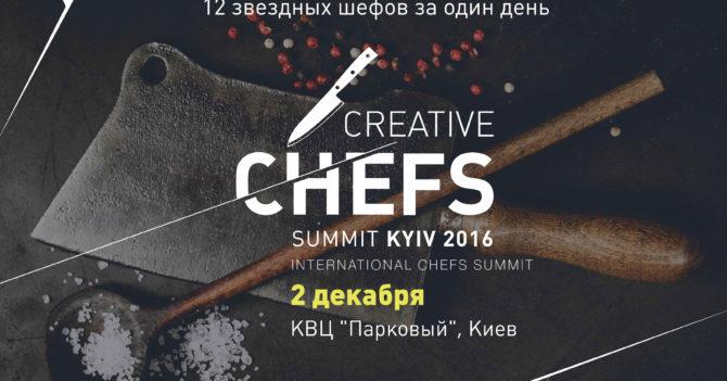 Первый международный саммит шеф-поваровCreative Chefs Summit 2016