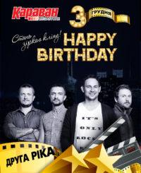 ТРЦ «Караван» приглашает на День рождения