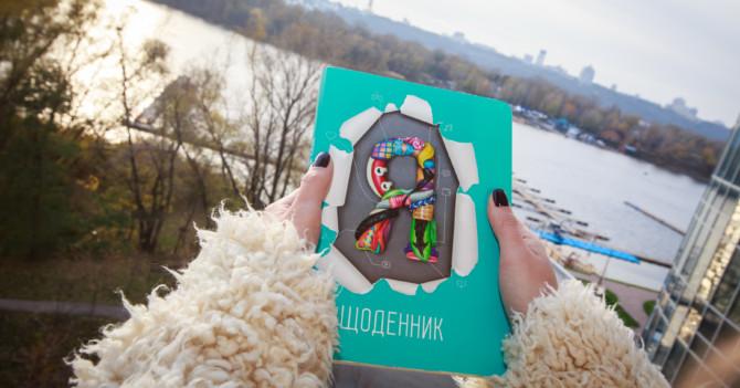WoMo-находка: «Я - дневник»