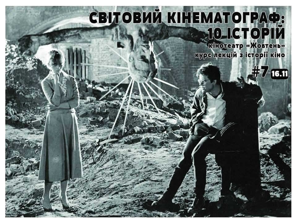 Лекція про авторське кіно 1950-60-х років у країнах соцтабору