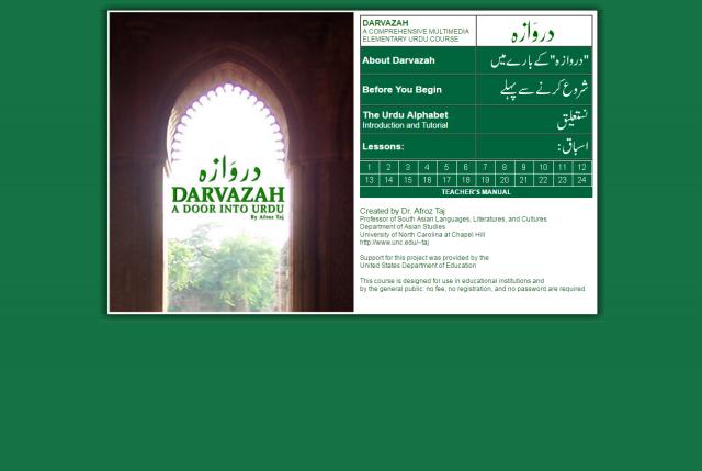dver-urdu