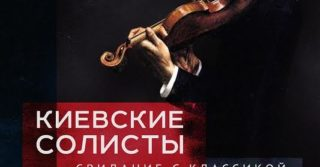 Концерт Киевские Солисты — «Свидание с классикой»