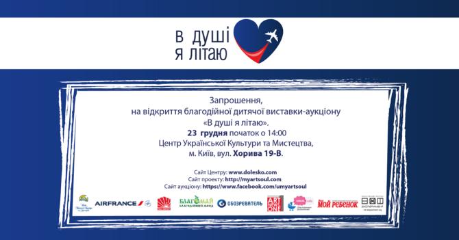 Выставка картин молодых украинских художников «В Душе я летаю»
