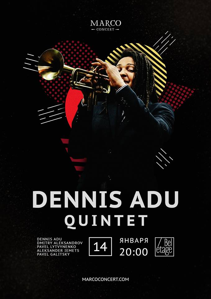 Концерт Dennis Adu Quintet