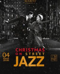 Концерт Christmas on Street Jazz