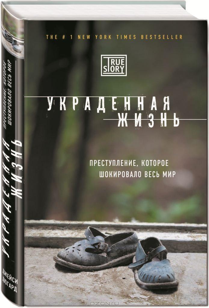 dzhejsi_li_dyugard__ukradennaya_zhizn