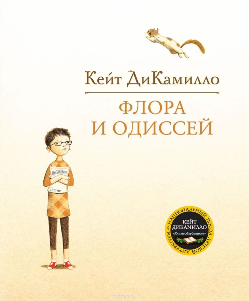 kejt_dikamillo__flora_i_odissej-_blistatelnye_priklyucheniya