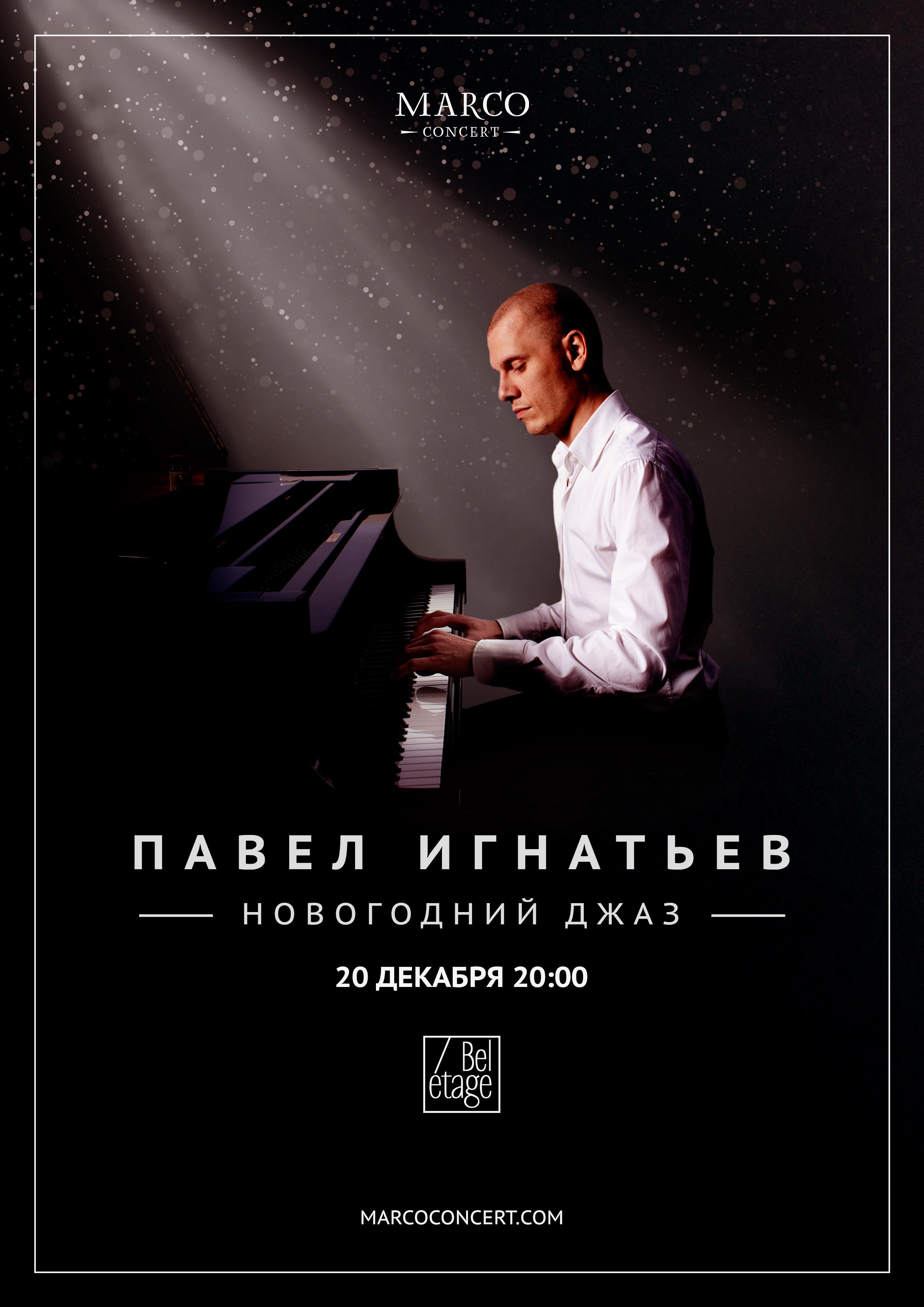 Концерт Павла Игнатьева «Новогодний джаз»
