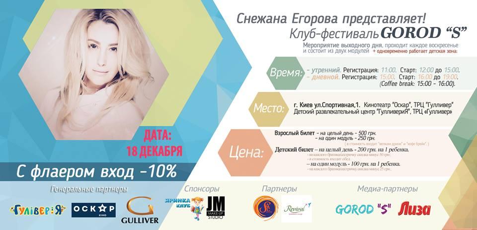 """Клуб-фестиваль Снежаны Егоровой GOROD """"S"""""""