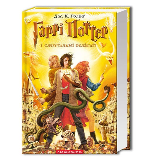 harry_potter_and_the_deathly_hallows_cover-uk_1