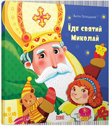 ide_sviaty_mykolai_0