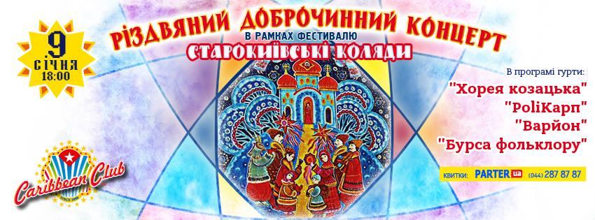 Доброчинний концерт-вертеп «Українське Різдво»