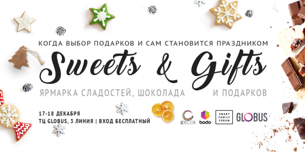 Ярмарка сладостей Sweets&Gifts