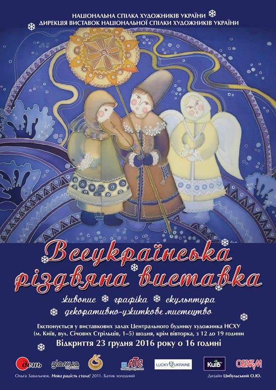 Всеукраїнська Різдвяна виставка
