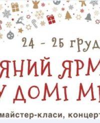 """Рождественская ярмарка в Доме """"МК"""""""