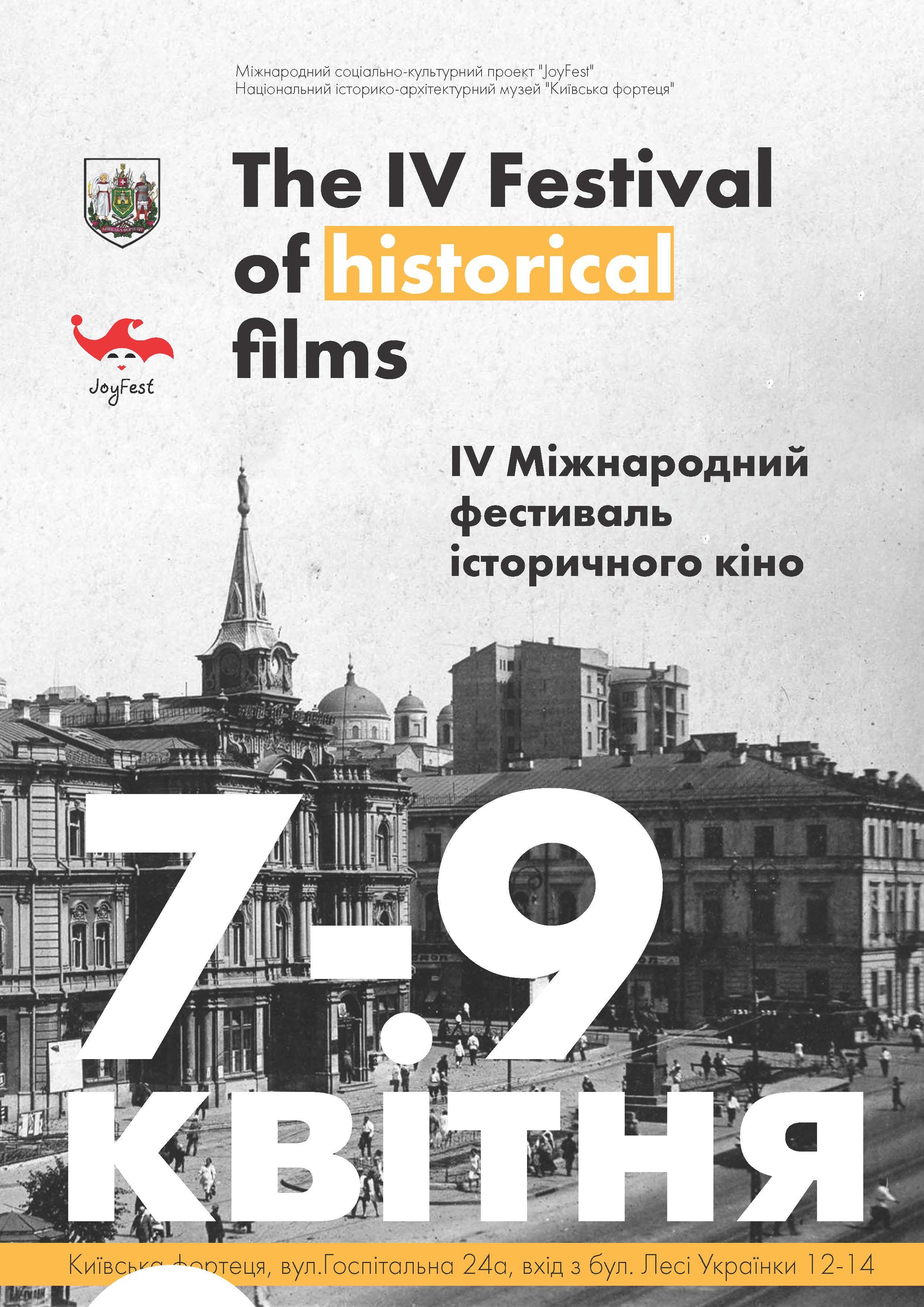 IV Міжнародний фестиваль історичного кіно в Київській фортеці
