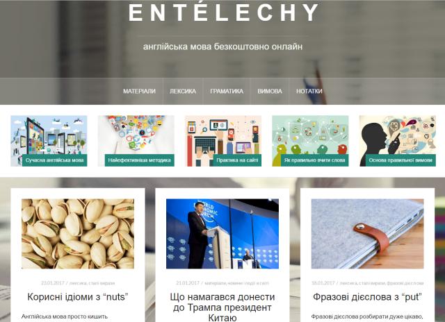 """Результат пошуку зображень за запитом """"entelechy сайт"""""""