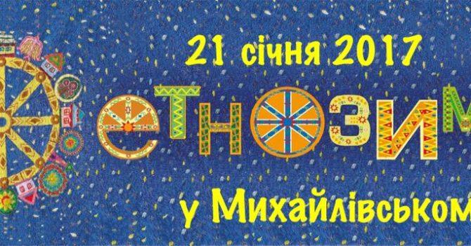 """Фестиваль """"ЕтноЗима у Михайлівському"""""""