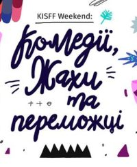 Кінофестиваль KISFF Weekend