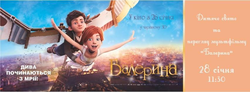 """Премьера мультфильма """"Балерина"""""""