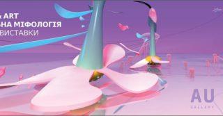 Виставка Digital & Art by Stepan Ryabchenko