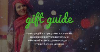 Программа лояльности для читателей womo.ua