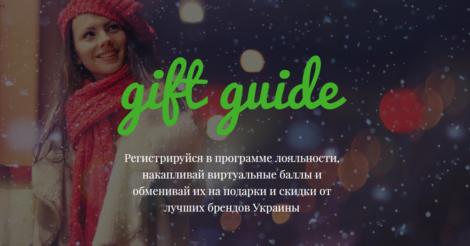 Просто так. Лучшие бренды дарят подарки и скидки читателям WoMo