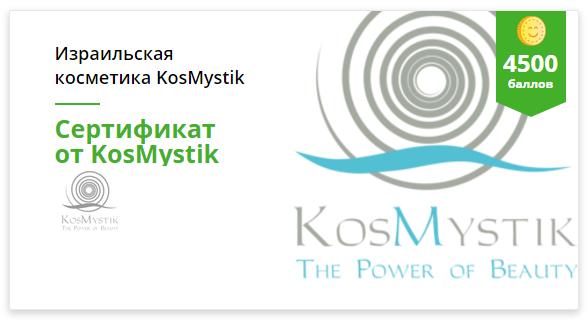 Сертификат от Kosmystik