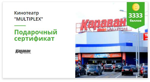 """Подарочный сертификат на киносеанс в Multiplex в ТРЦ """"Караван"""""""