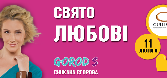 """Праздник Любви. Gorod """"S"""""""